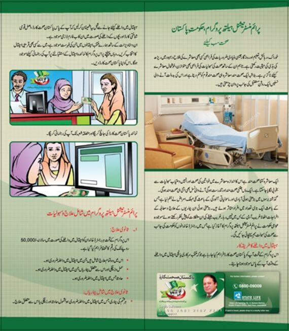 how-to-get-pakistan-sehat-card-health