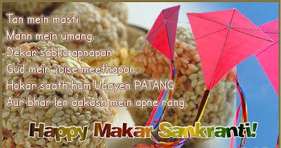 Makar Sankranti HD Images 2017