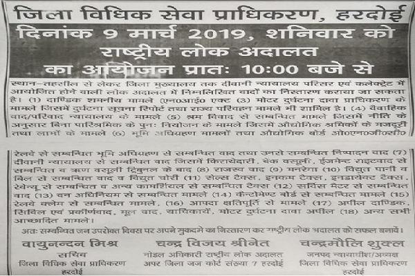 Rashtriya-loak-adalat-9-march-ko-sachiv-jila-vidhik-seva-pradhikaran-ne-vaadkaariyon-se-ki-apeel