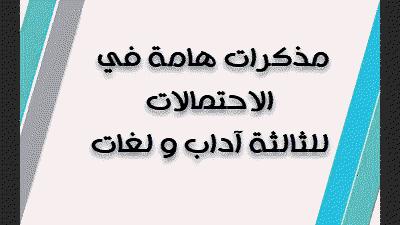 مذكرات هامة الاحتمالات للثالثة آداب 21.png