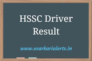HSSC Driver Result 2017
