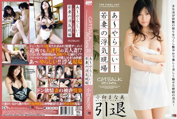 [CWP-33] CATWALK POISON 33 – Manami Komukai_หนังโป๊เต็มแผ่น
