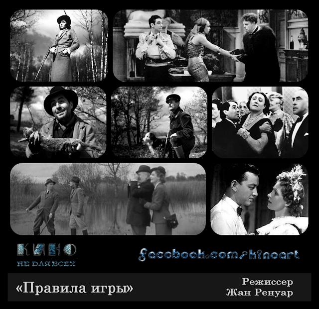 «Правила игры», Режиссер Жан Ренуар