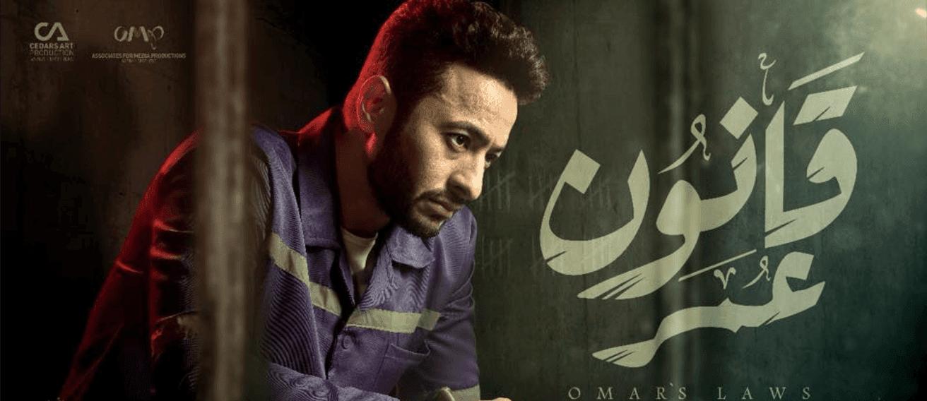 مواعيد مسلسل قانون عمر - حمادة هلال - رمضان 2018
