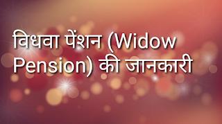 विधवा पेंशन (Widow pension) कैसे पाये