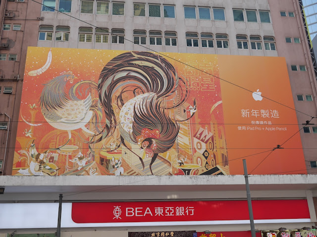 Apple Year of the Rooster advertisement in Hong Kong featuring a piece by Victo Ngai