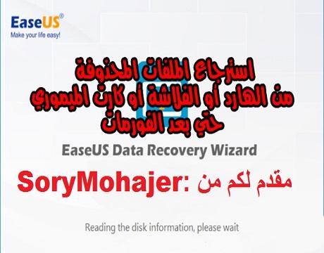 عملاق استعادة الملفات المحذوفة EaseUS.Data.Recovery.Wizard.12.0.0.PreCracked.Portable