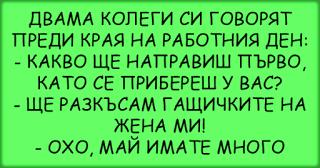 #ВИЦОВЕ | Двама колеги си говорят преди края на работния ден