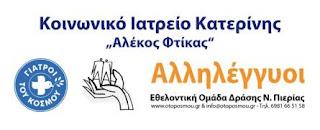 Σήμερα, σε λίγο, η Εθελοντική Ομάδα Δράσης ν. Πιερίας ζωντανά στο ΠΡΩΤΟ ΠΡΟΓΡΑΜΜΑ της ΕΡΤ WebRadio