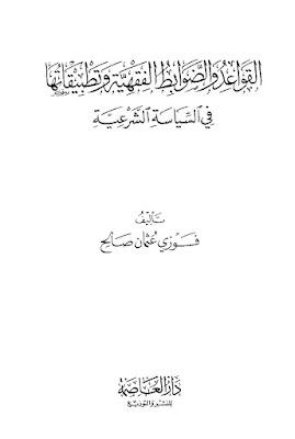 تحميل القواعد والضوابط الفقهية وتطبيقاتها في السياسة الشرعية pdf فوزي عثمان صالح