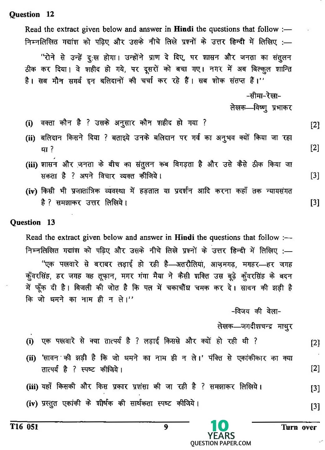 icse hindi question paper for class 10 2016. Black Bedroom Furniture Sets. Home Design Ideas