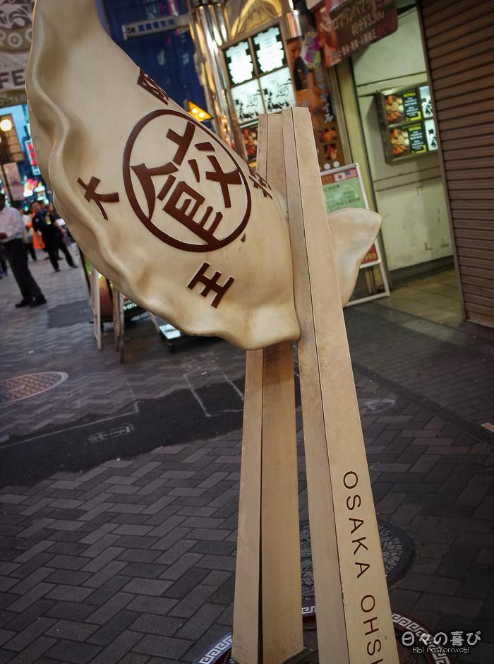 Enseigne gyoza géant, Dotonbori, Osaka