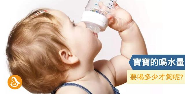 寶寶喝水大有學問