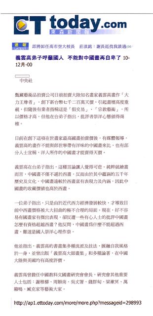 義雲高弟子呼籲國人不能對中國畫再自卑了