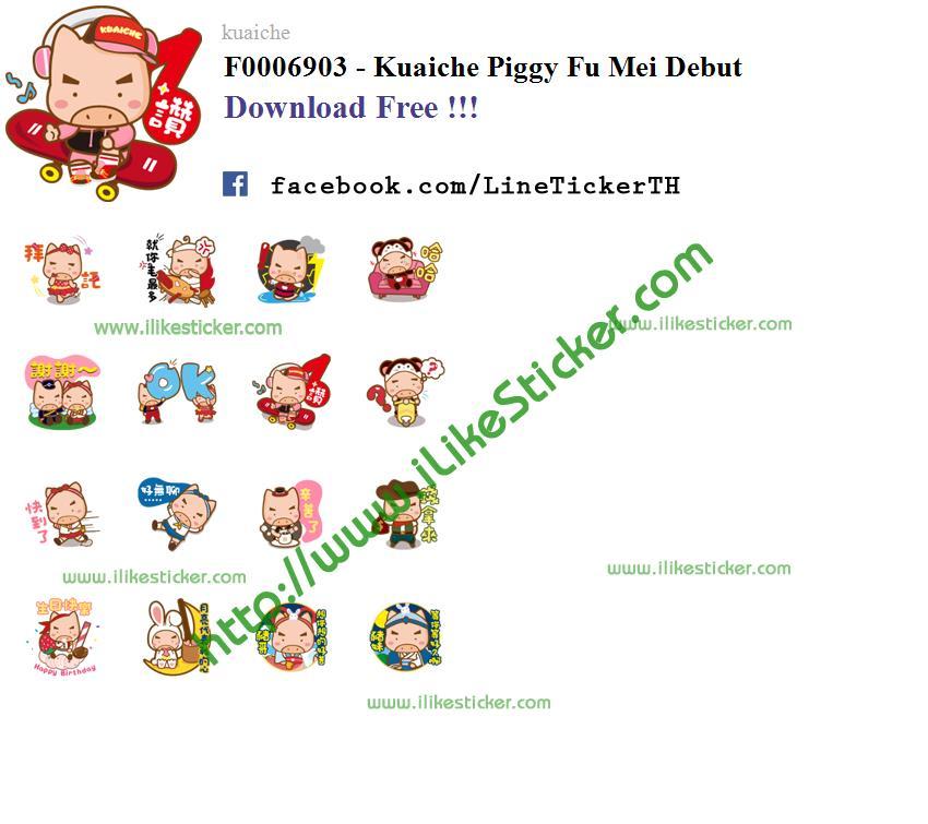Kuaiche Piggy Fu Mei Debut