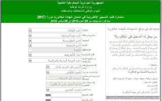 استمارة طلب التسجيل الإلكترونية في امتحان شهادة البكالوريا دورة :2017