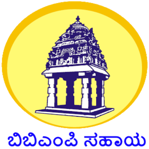 Bruhat Bengaluru Mahanagara Palike, BBMP, Karnataka, Graduation, Medical Officer, ANM, Pharmacist, Staff Nurse, freejobalert, Sarkari Naukri, Latest Jobs, bbmp logo