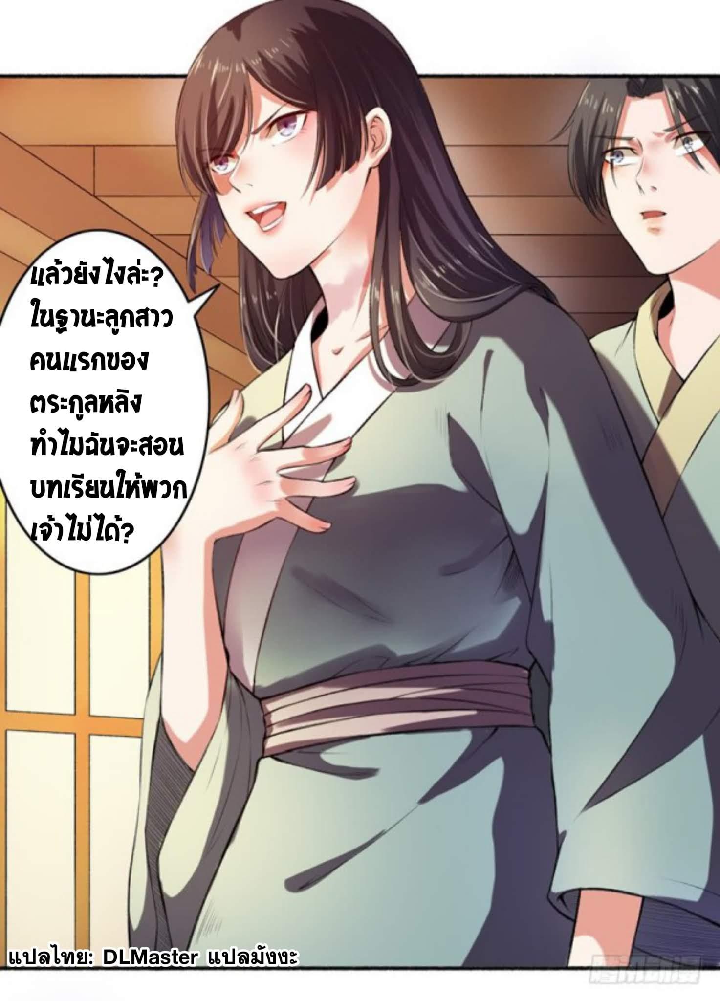 อ่านการ์ตูน The Peerless Concubine ตอนที่ 3 หน้าที่ 4