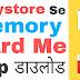 Google Play Store Se Download Ki Hui App Ko SD Card Me Save Kare