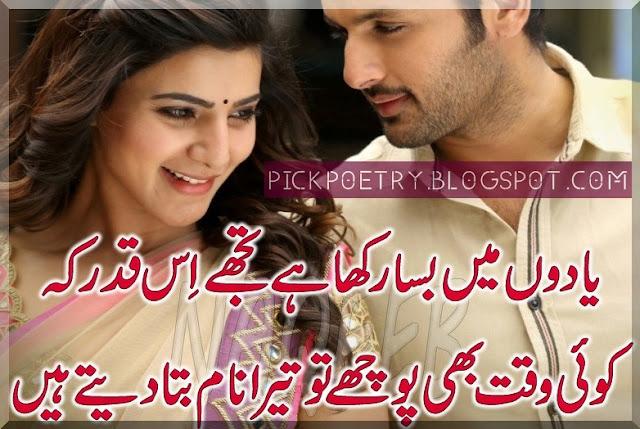 romantic poetry pics in urdu