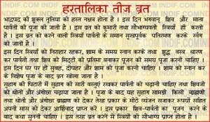Hartalika Teej Vrat Puja Vidhi