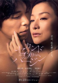 The Second Virginity (2011)