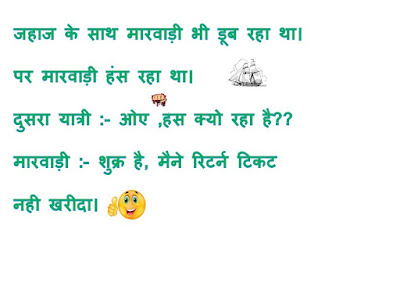 Love Quotes For Him In Rajasthani : ... - Marwari Jokes in Hindi - Funny Jokes in Hindi Shayari Love Quotes