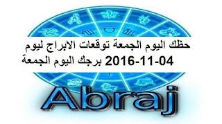 حظك اليوم الجمعة توقعات الابراج ليوم 04-11-2016 برجك اليوم الجمعة