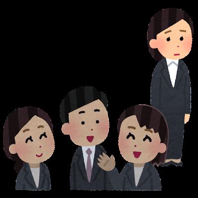コミュニケーションが苦手な人のイラスト(女性・会社)