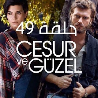مسلسل جسور والجميلة الحلقة 49 قصة عشق