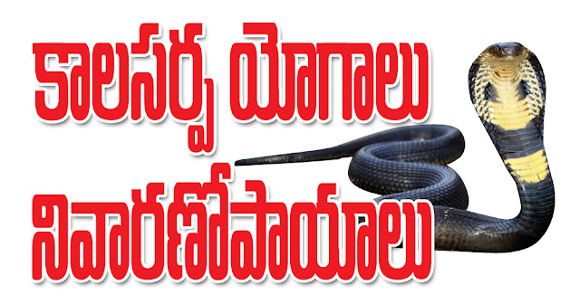 కాలసర్పయోగాలు_నివారణోపాయాలు_KalasarpaDosham