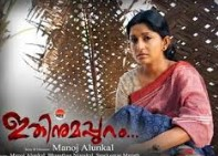 Ithinumappuram 2015 Malayalam Movie Watch Online
