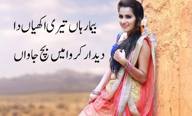 Latest Punjabi Poetry SMS With Pics | Urdu Poetry Hut ...