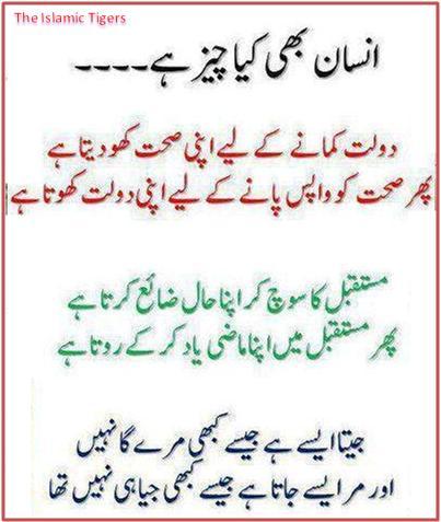 Urdu Stories For Kids In Urdu Language