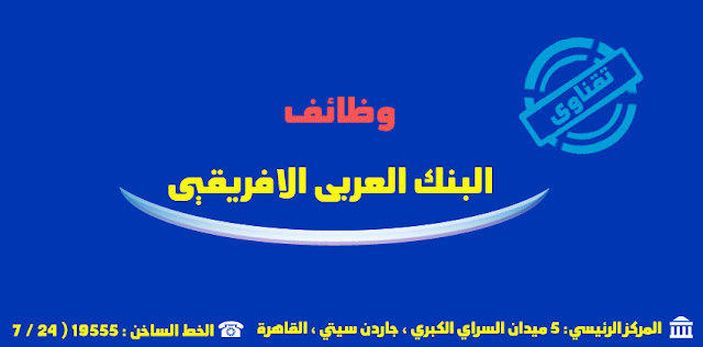 وظائف البنك العربي الأفريقي بمصر