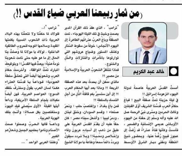 مقال عن القدس بعنوان من ثمار ربيعنا العربي ضياع القدس