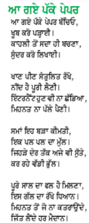 Punjabi poem on exam | ਪੇਪਰਾਂ ਤੇ ਕਵਿਤਾ