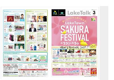LakeTalk 3.23号