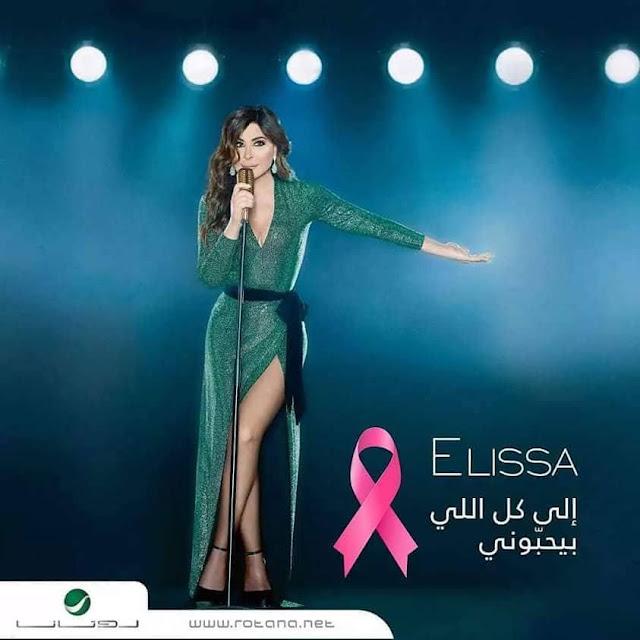إليسا توجه رسالة لجمهورها بعد إعلان إصابتها بمرض السرطان