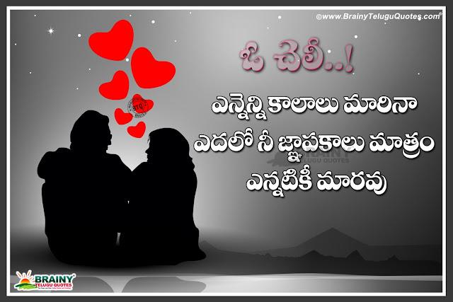 telugu love, romantic love in Telugu, Best Telugu love thoughts, love romantic lines