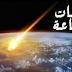 أحداث سوريا...وعلاقتها بالمهدي المنتظر وعلامات الساعة