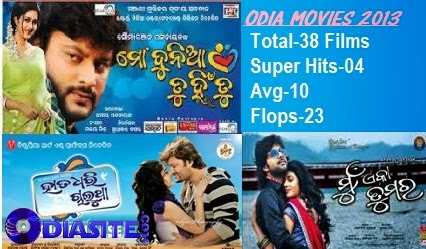 superhits odia films 2013 boxoffice