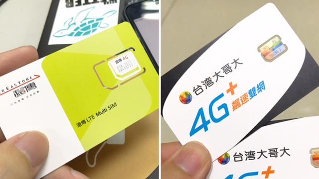 遠傳電信台灣大哥大4G LTE網路速度測試