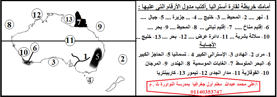 الخرائط الصف الثالث الإعدادى ,الشهادة الاعدادية,الترم الاول