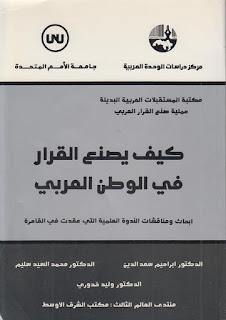 كيف يصنع القرار في الدول العربية ـ مجموعة من الأكادميين