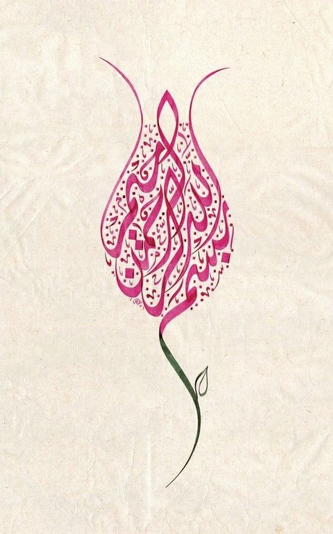 Best Arabic Calligraphy Flower Shaped