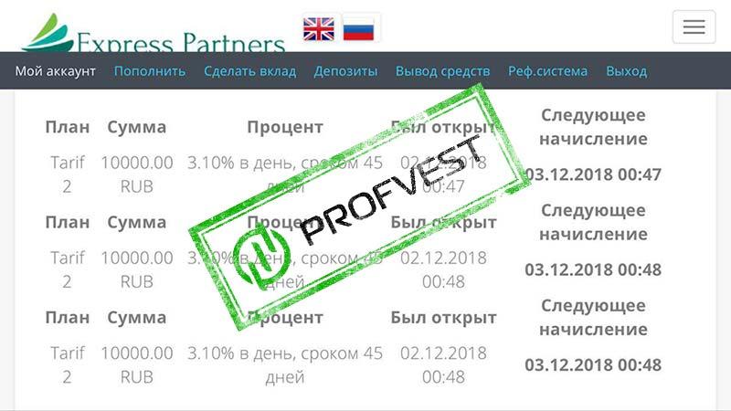Депозит в Express Partners