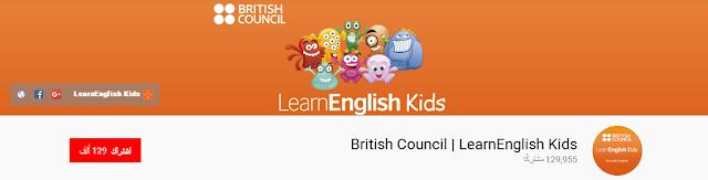 قناة British Council | LearnEnglish Kids لتعليم الانجليزي للاطفال لغير الناطقين بها