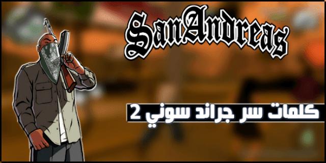 جميع كلمات سر جراند سوني 2 حرامي السيارات واضحة 100%