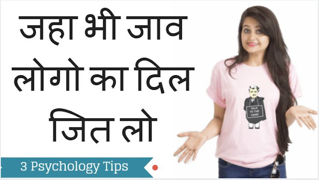 ladki patane ke tarike psychological love tips hindi